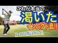 WGSL ゴルフコース編!3番アイアンでのティーショット【Toshiプロ】