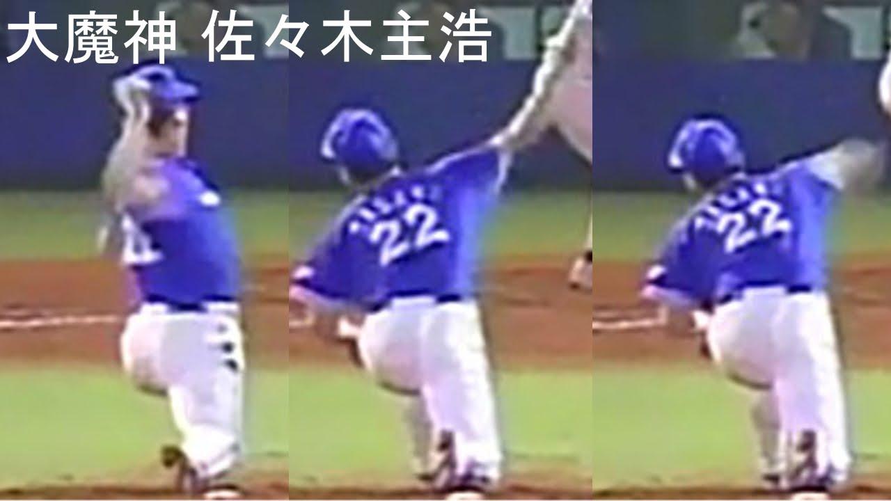 佐々木主浩 フォーム4画面コマ比較: 投球フォーム コマ比較