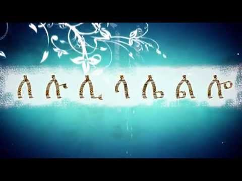 HAHU fidel Song - Geez Alphabet Song - Ethiopian and Eritrean alphabet