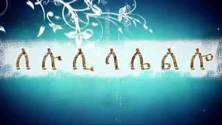 HAHU Song - Ethiopian Alphabet Song