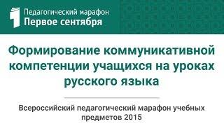 А. Г. Нарушевич. Формирование коммуникативной компетенции учащихся на уроках русского языка