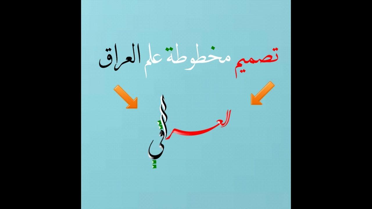 تصميم كتابة بالوان علم العراق بطريقة احترافية لا يفوتك Youtube