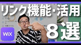 【離脱防止】リンク機能紹介&活用8選【WiX】