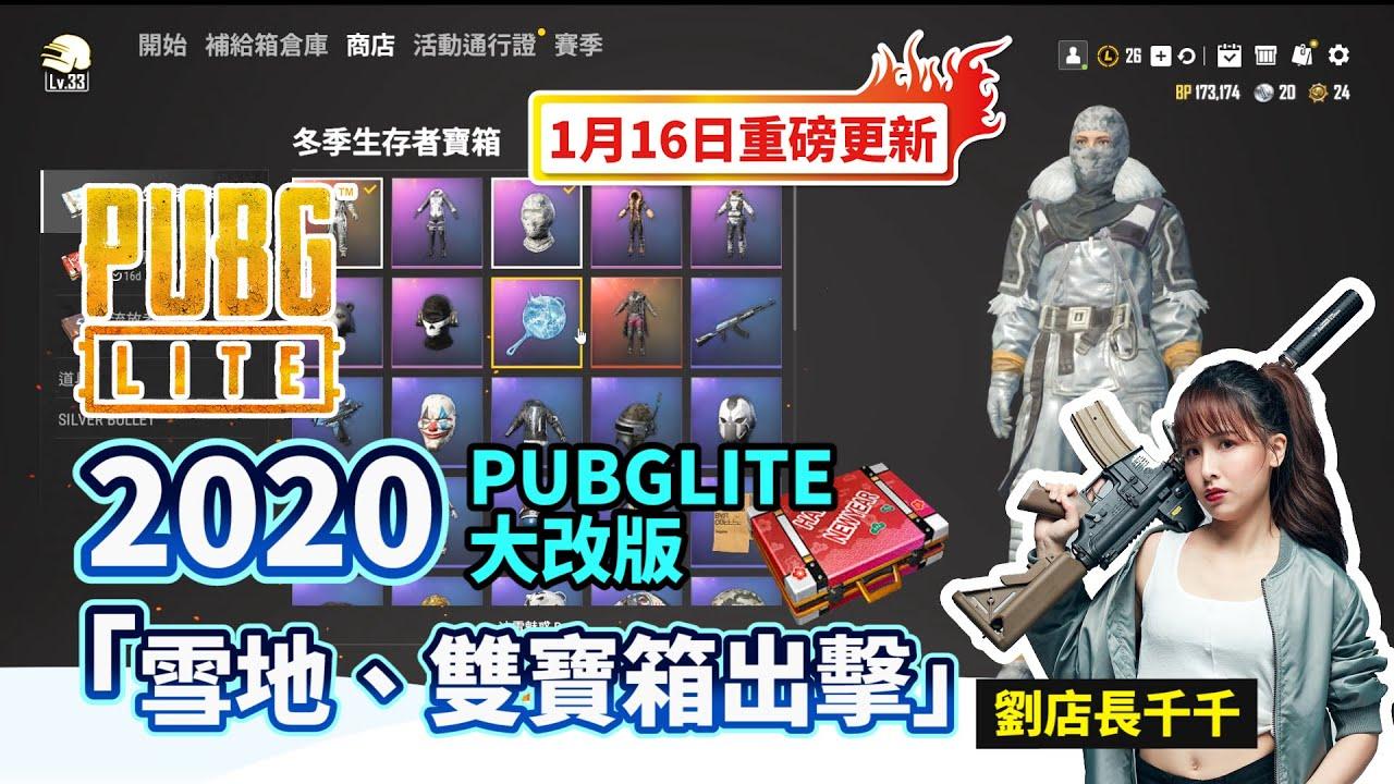 PUBG LITE TW – 1月【Vikendi 雪地地圖】改版登場 – 絕地女神 劉千千