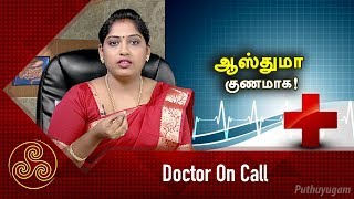 Doctor On Call Puthuyugam TV Show