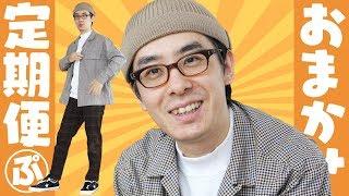【今日の瀬戸弘司 #7】秋のきれいめカジュアル!ZOZOおまかせ定期便 第5回 試着編! thumbnail