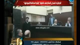 الغيطي يكشف تفاصيل قرار الحكم علي أكبرقضية رشوة لـ محافظ المنوفية