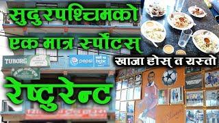 गजबको रेष्ट्रुरेन्ट टिकापुरमा Nani14 Restaurant,Tikapur#Sport_Restaurant #Hello Tikapur.mp3