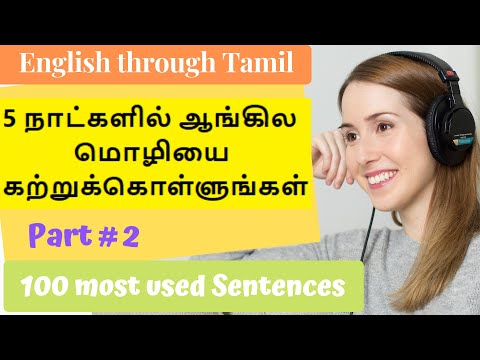 spoken english learning videos in tamil, How to speak