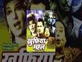 Khufia Mahal | Jairaj, Chitra, Sheri & Sheikh | Classic Horror Hindi Full Movie