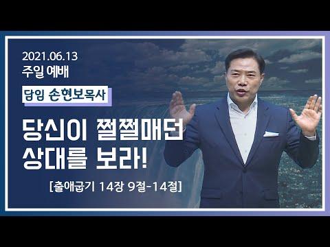[2021-06-13] 주일2부예배 손현보목사: 당신이 쩔쩔매던 상대를 보라! (출14장9절~14절)
