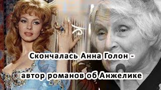 Скончалась Анна Голон автор романов об Анжелике