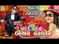 DJ No Badshah Bechar Thakor | Nonstop Gujarati DJ Song 2017 | Audio Jukebox Part 1