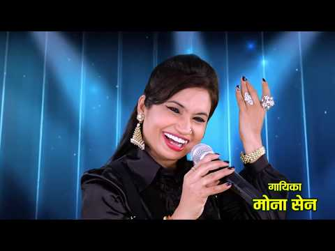 सुन सुन मोर मया पीरा के | Singer- Mona Sen | CG Song in Chhattisgarh- Folk Song | Video Song