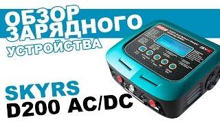 Зарядное устройство SkyRC D200 AC DC: обзор, распаковка.