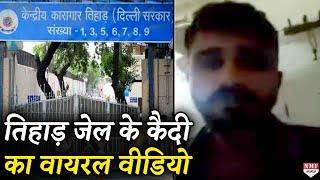 Tihar Jail के कैदी ने Mobile Phone से बनाया Video, खोली जेल के अंदर की पोल