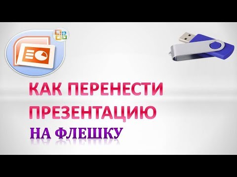 Как скинуть презентацию на флешку с компьютера (ноутбука)