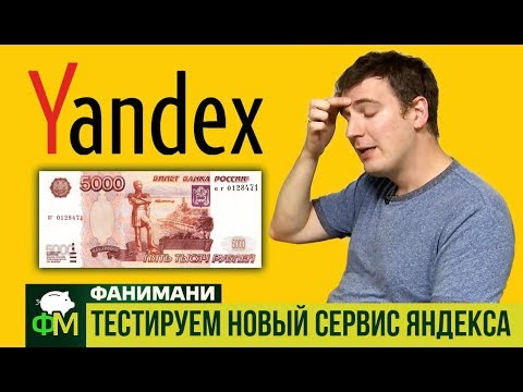 На биржу с 5 косарями. Тестируем новый сервис Яндекса // Фанимани