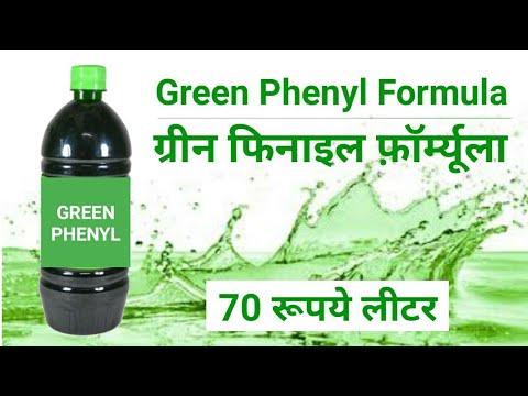 green-phenyl-making-formula- -green-phenyl-making-process- -green-phenyl- -yogesh-vishwakarma