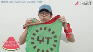 高橋 優『2017 SUMMER GOODS』 アスマートにて販売中! ▷http://www.asm...
