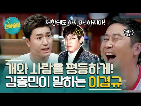 lifebar 김종민, 개와 사람 똑같이 대하는 ′경규옹′ 170818 EP.32