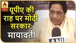 100 बड़ी खबरें: यूपीए की राह पर मोदी सरकार: मायावती | ABP News Hindi