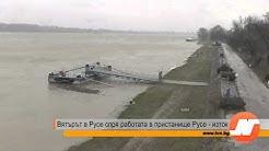 Вятърът в Русе спря работата в пристанище Русе - изток