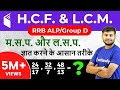 11:00 AM RRB ALP/GroupD | Maths by Sahil Sir | H.C.F. & L.C.M【म. स. प.& ल. स. प.】| Day #63