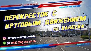 Проезд перекрестка с круговым движением. пл. Ванеева г. Минск