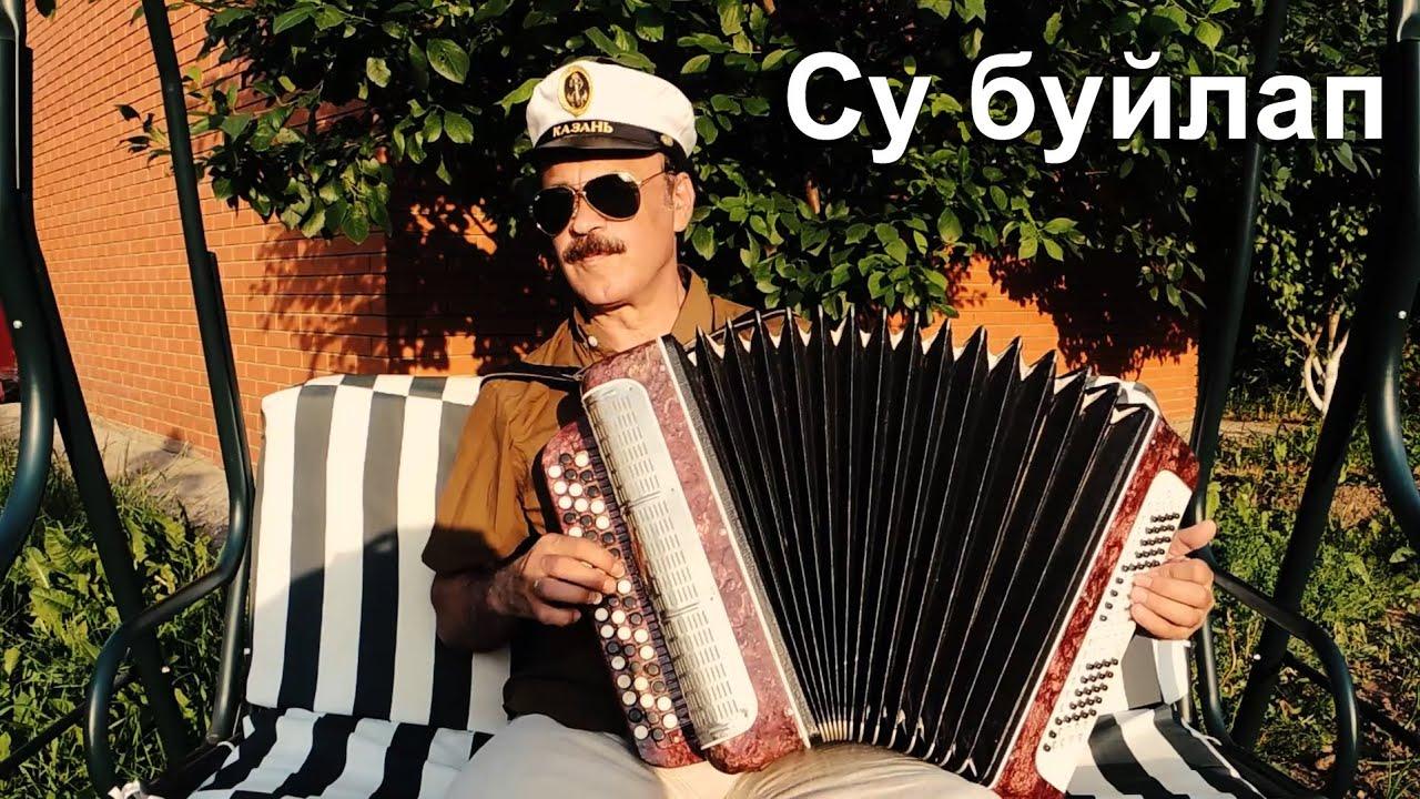 Татарские мелодии на баяне скачать бесплатно