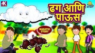 ढग आणि पाऊस - Marathi Goshti | Marathi Story for Kids | Moral Stories for Kids | Koo Koo TV Marathi