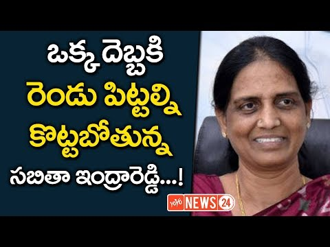 Congress Ex. Minister Sabitha Indra Reddy Sketch for CM Post | Congress Party  | YOYO NEWS24