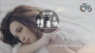 """Gambar cover Zhuang Xinyu - luôn nghĩ về anh ấy """"Anh ấy sẽ nghĩ về tôi chứ?"""
