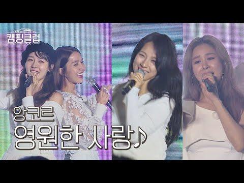 [앙코르] 핑클(Fin.K.L)의 ′영원한 사랑′♬ (2019 Ver.) 캠핑클럽(Camping Club) 10회