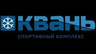 Спортивный комплекс КВАНЬ