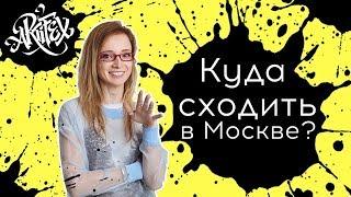 Смотреть видео Куда сходить в Москве? # 32 онлайн