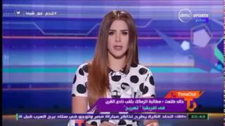 خالد طلعت:مطالب مرتضى منصور لبيع 'كهربا' مبالغ فيها..فيديو