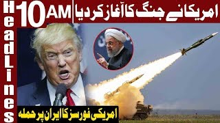 American Forces Attacked on Iran   Headlines 10 AM   24 June 2019   Express News