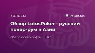 Обзор LotosPoker: русский покер-рум в Азии