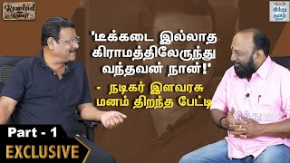 actor-ilavarasu-exclusive-interview-part-1-rewind-with-ramji-hindu-tamil-thisai
