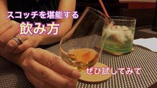 【美味しいウィスキー】スコッチの飲み方