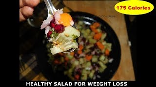 Healthy Salad for weight loss |175 Calorie meal plan|How to lose weight fast with salad|Indian salad