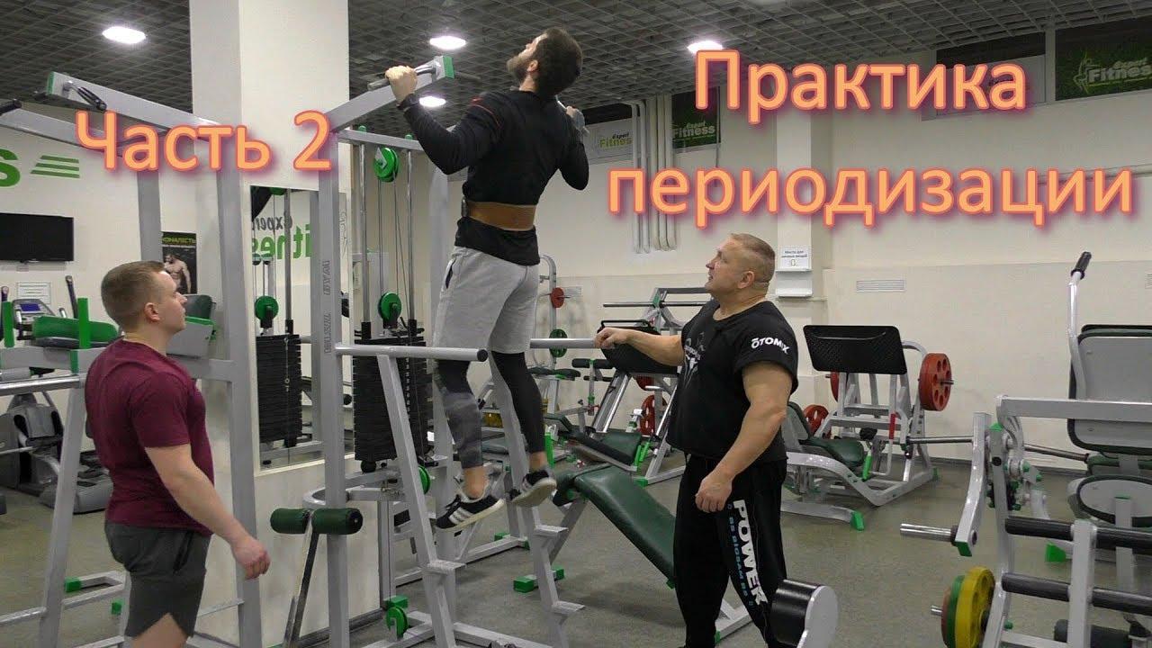 Техника упражнений при периодизации 2. Практическое занятие. Вторая тренировка.