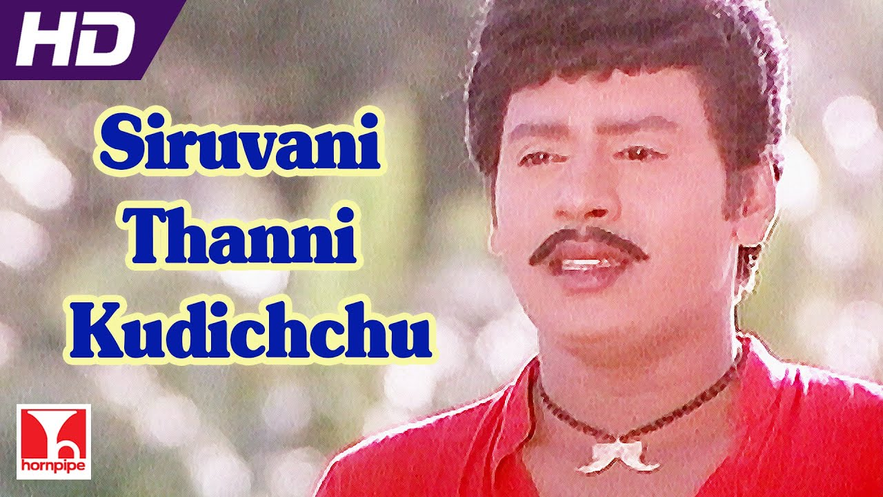 Siruvani Thanni Kudichi hd video song download [1988] |Enga Ooru Kavalkaran | Ramarajan, Gouthami
