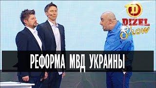 Реформа МВД Украины – Дизель Шоу - Выпуск 1 - 15.05.15