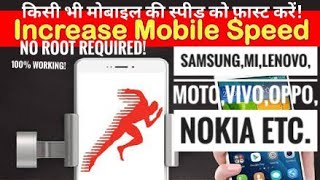 Increase The Speed Of Any Stock Android Mobile Like Lenovo,Moto Etc. By Tech True Friends In Hindi