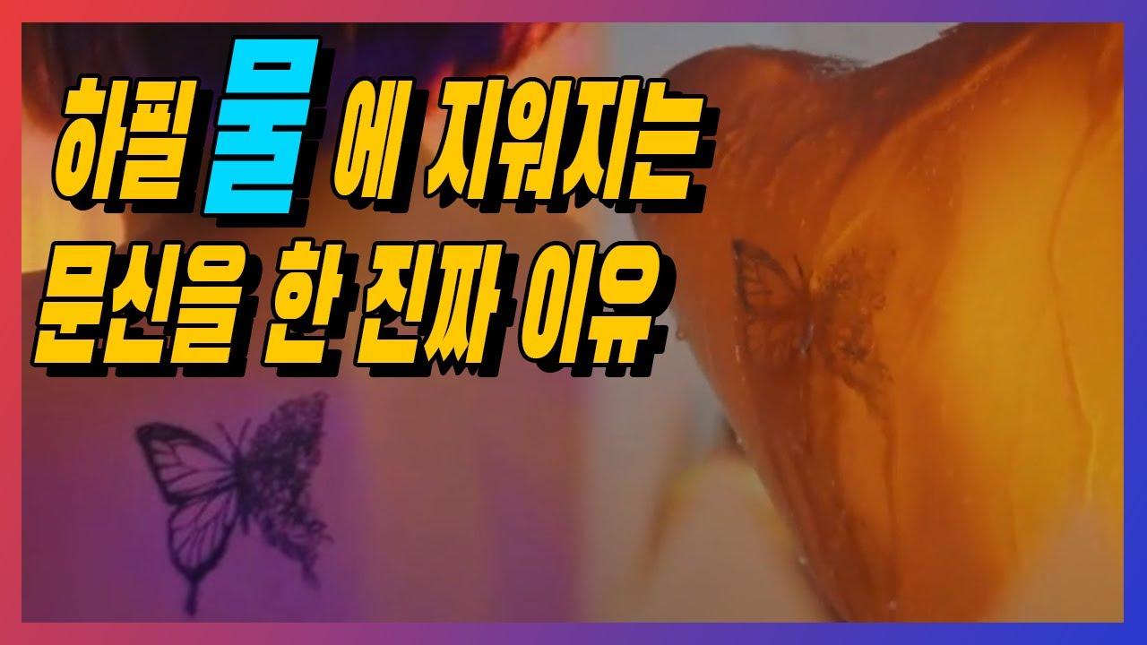 심수련이 하필 지워지는 가짜 문신을 한 소름 돋는 이유 (feat.강마리)
