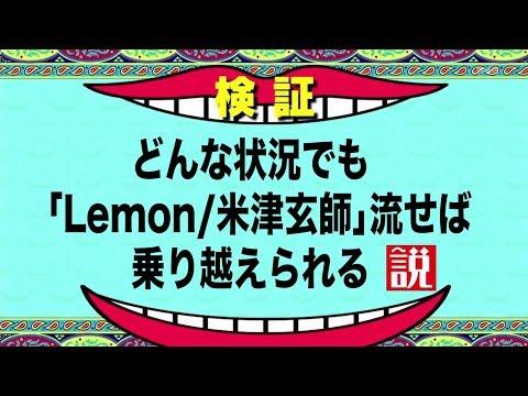 【アンナチュラル】どんな状況でも「Lemon/米津玄師」流せば乗り越えられる説wwww