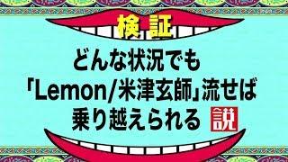 アンナチュラル主題歌である米津玄師さんのLemonという歌があればどんな...