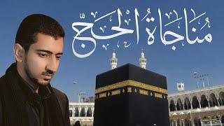 مناجاة الحج - للإمام الجواد (ع) أباذر الحلواجي- Monjat Of Hajj